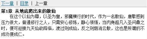 2-搜搜小说预览