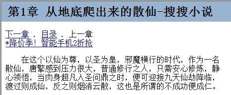 1-搜搜小说wml预览